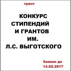 Грант им. Л.С. Выготского