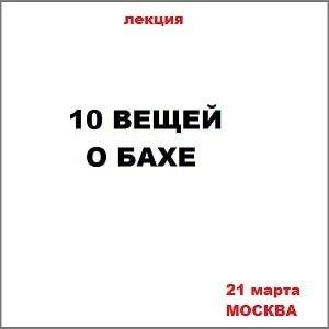 10 вещей о Бахе