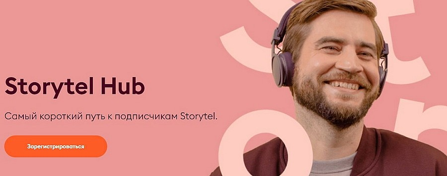 Источник www.russia-hub.storytel.com
