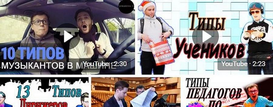 Источник YouTube