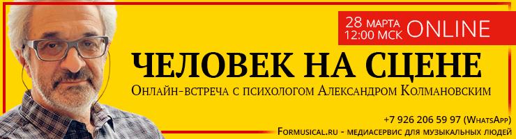 Онлайн-встреча с А. Колмановским