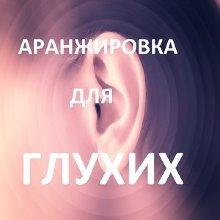 Аранжировка для глухих