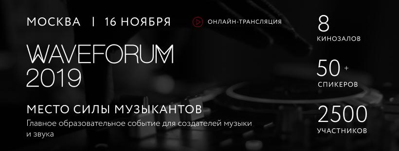 Waveforum-2019